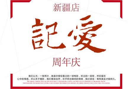 四仟纪摄影新疆店周年庆纪念套系