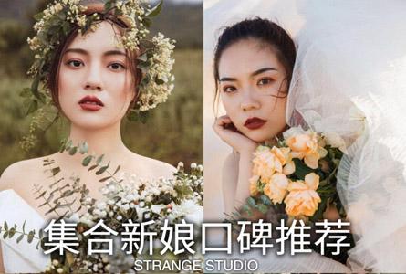 集合新娘们口碑推荐的婚纱照